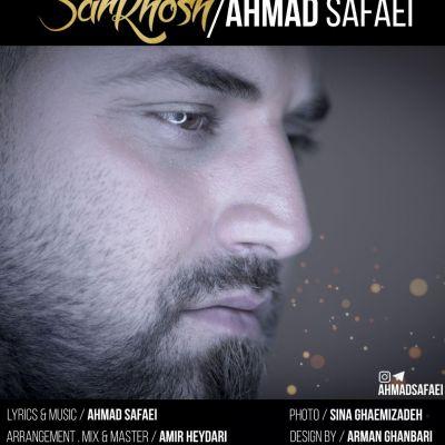 دانلود آهنگ احمد صفایی سر خوش