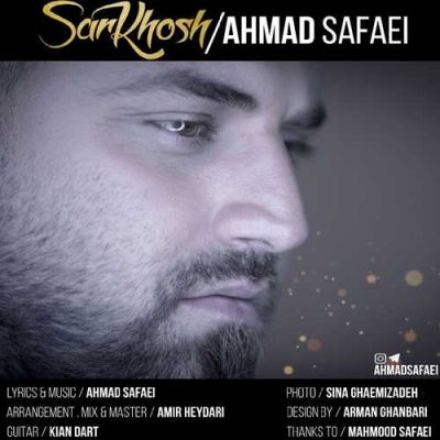 دانلود آهنگ احمد صفایی سرخوش