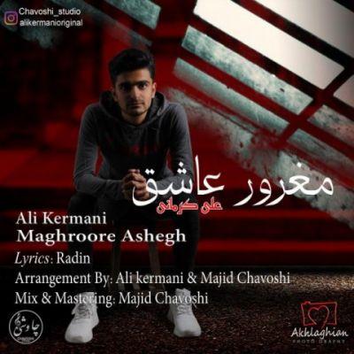 دانلود آهنگ علی کرمانی مغرور عاشق