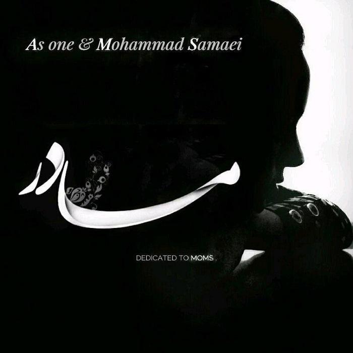 دانلود آهنگ سینگل و محمد سماعی مادر