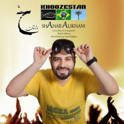 دانلود آهنگ شهاب علیخانی خوزستان