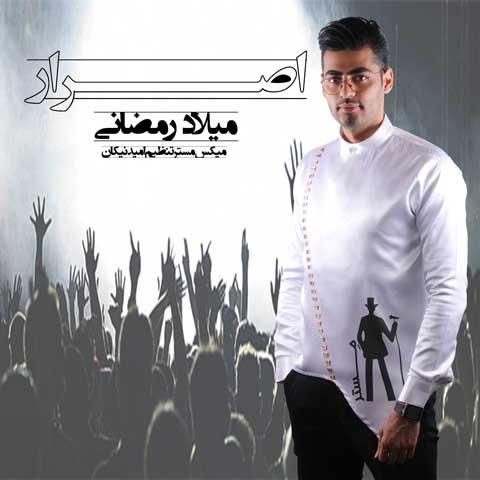 دانلود آهنگ میلاد رمضانی اصرار