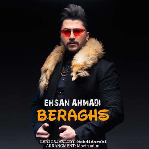 دانلود آهنگ احسان احمدی برقص