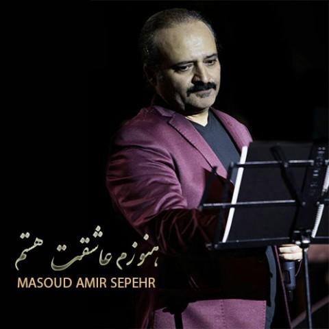 دانلود آهنگ مسعود امیر سپهر هنوزم عاشقت هستم
