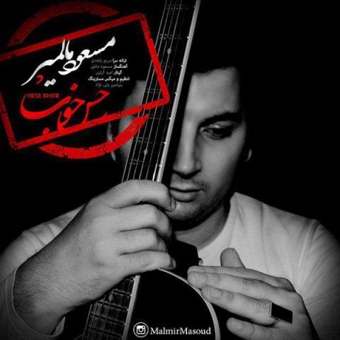 دانلود آهنگ مسعود مالمیر حس خوب