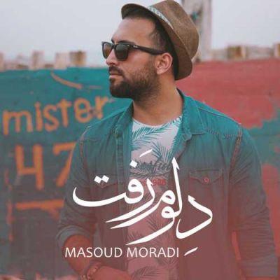 دانلود آهنگ مسعود مرادی دلم رفت