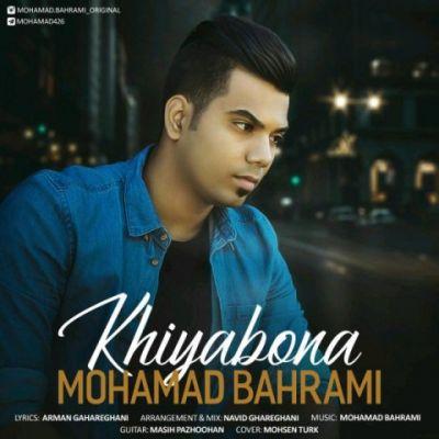 دانلود آهنگ محمد بهرامی خیابونا
