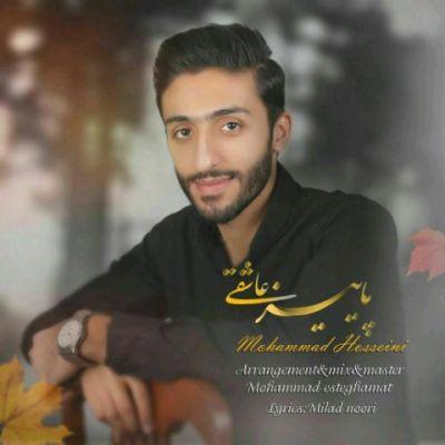 دانلود آهنگ محمد حسینی پاییز عاشقی