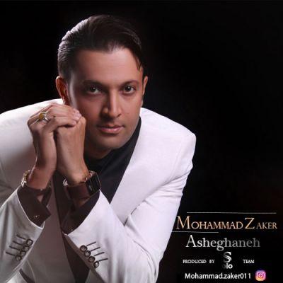 دانلود آهنگ محمد ذاکر عاشقانه