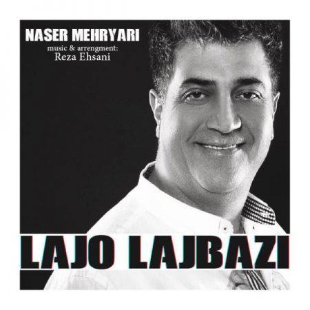 دانلود آهنگ ناصر مهریاری لج و لجبازی