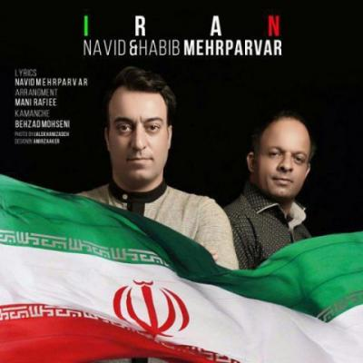 دانلود آهنگ نوید و حبیب مهرپرور ایران