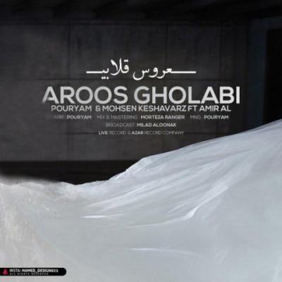 دانلود آهنگ پوریام، محسن کشاورز و امیر ای ال عروس قلابی