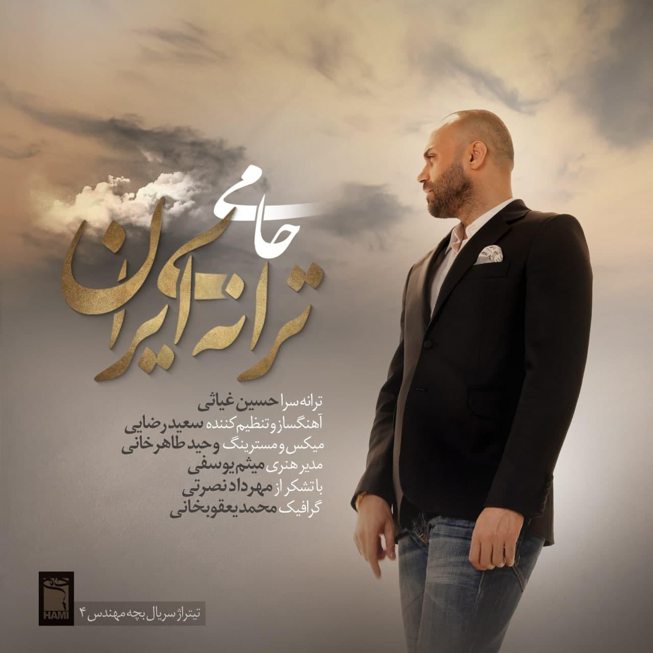 دانلود آهنگ حمید حامی ترانه ی ایران