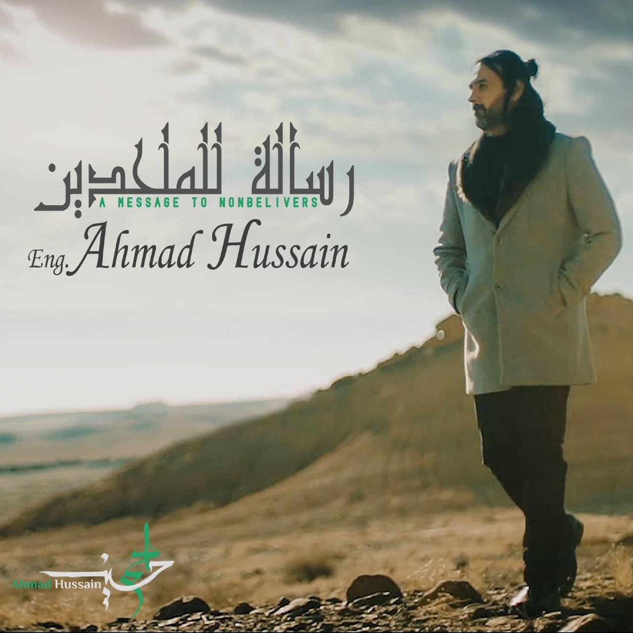 دانلود آهنگ احمد حسين رسالة للملحدين