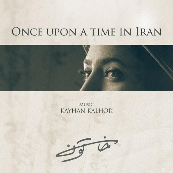 دانلود آهنگ کیهان کلهر روزی روزگاری در ایران