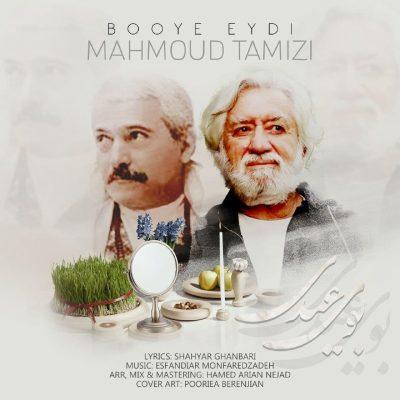 دانلود آهنگ محمود تمیزی بوی عیدی